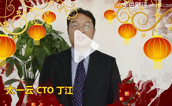 春节专题D1太一云拜年送链橙:传统企业涉足区块链改变了什么?