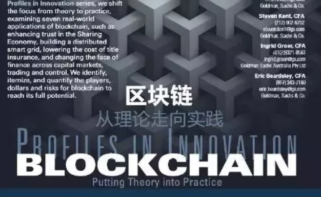 高盛发布79页区块链完整报告:未来5-10年内将会被广泛应用