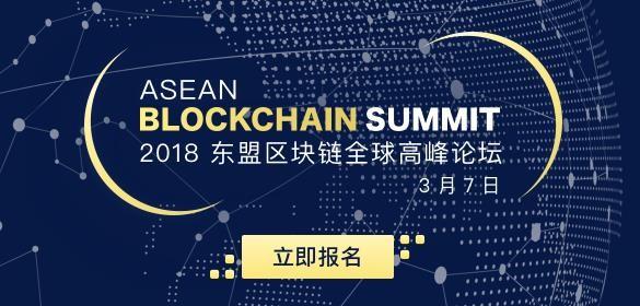 2018 东盟区块链进化高峰论坛