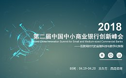 第二届中国中小商业银行创新峰会将于4月19日在北京举行