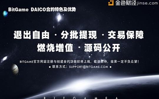 BitGame首张DAICO合约发布,自由退还,燃烧增值