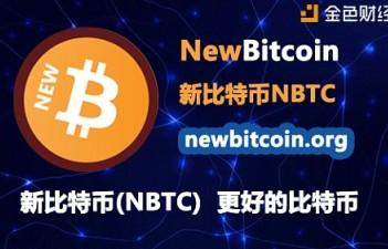 官媒透露出利好,行情小回暖,新比特币NBTC蓄势待发!