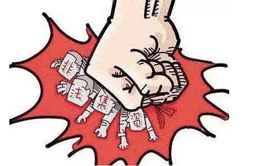 处置非法集资联席会议:尽快出台处非条例 对庞氏骗局要果断处置