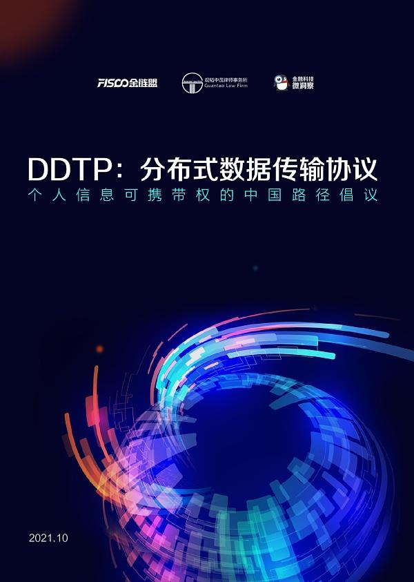 金链盟倡议DDTP分布式数据传输协议 助力个人信息可携带权落地