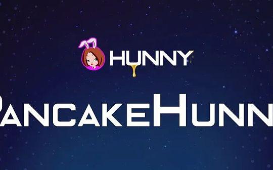 PancakeHunny攻击事件分析