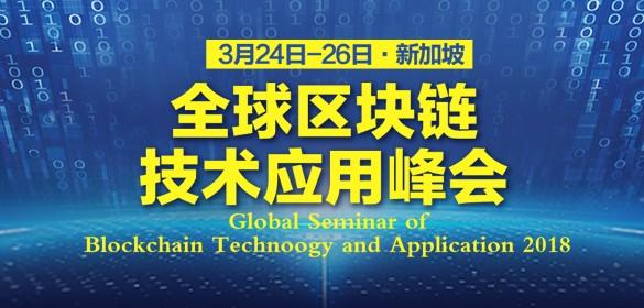 全球区块链技术应用峰会
