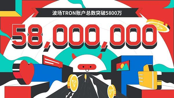 波场TRON账户总数突破5800万