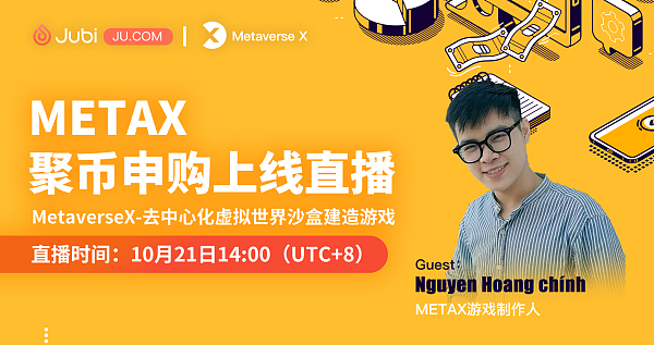 聚币Jubi METAX申购上线直播|MetaverseX-去中心化虚拟世界沙盒建造游戏