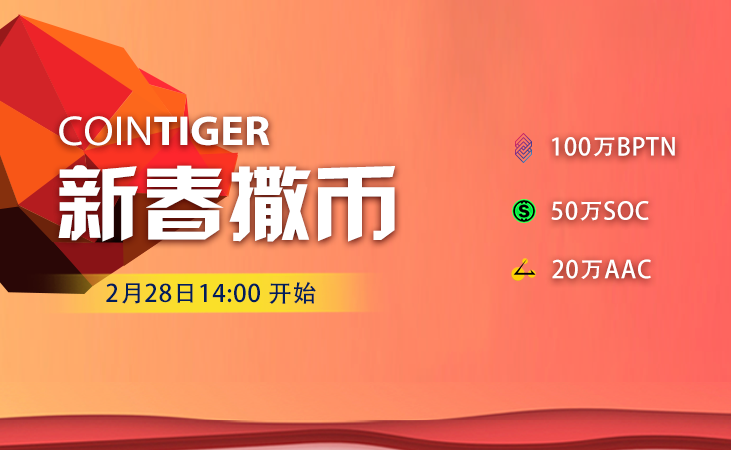CoinTiger三大币种新春撒币 最高上万Token奖励等你领取