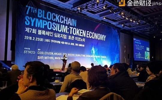 智保链参与韩国第七届区块链研讨会