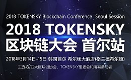 2018TOKENSKY区块链大会首尔站即将开幕 50+明星项目已确定参加
