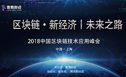 区块链·新经济丨未来之路暨2018中国区块链技术应用峰会即将在沪召开