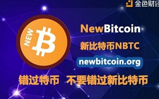 新比特币NBTC:形式已经改变,2018年只有这些优质币才能活下来!