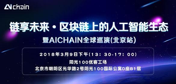 链享未来-区块链上的人工智能生态——AICHAIN全球巡演将于3月9日在京举行