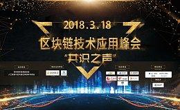 """""""共识之声""""——春季区块链技术应用峰会将于3月18号在深圳隆重举行"""
