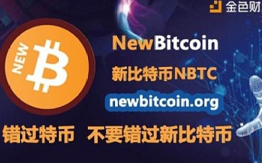 现在没人再会说比特币将死亡,只看它会不会被新比特币NBTC超越!