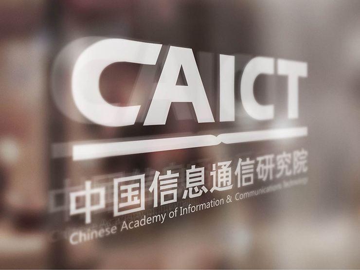 太一区块链超导网络通过中国信通院实测 一小时可处理4亿笔交易