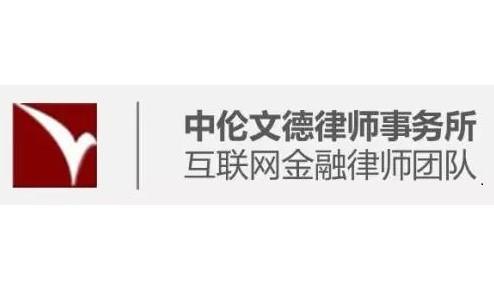 中伦文德陈云峰:虚拟货币交易之法院裁判观点汇总