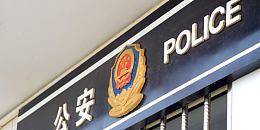 中国公安部开发区块链系统保障证据的存储安全