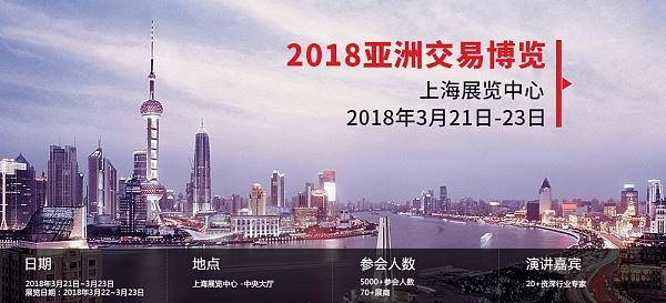 2018亚洲交易博览即将于3月22日在上海隆重召开