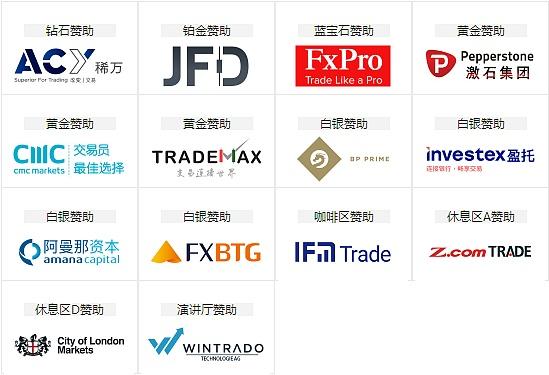 2018亚洲交易博览 赞助商