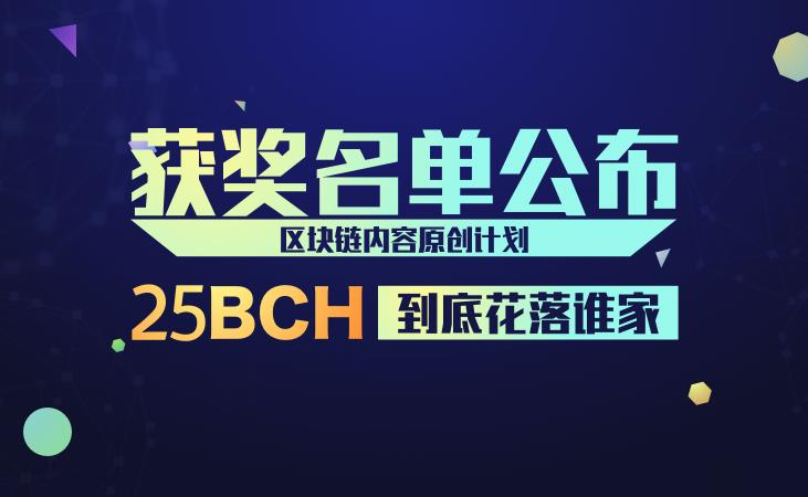 区块链内容原创计划获奖名单公布 25个BCH究竟花落谁家