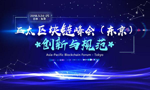 2018亚太区块链峰会将于3月24日在日本东京盛大举行