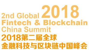 第二届区块链中国峰会召开在即 众多行业大咖齐聚一堂
