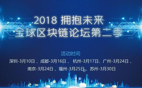 2018拥抱未来·全球区块链第二季全球启动 现面向全球征集项目