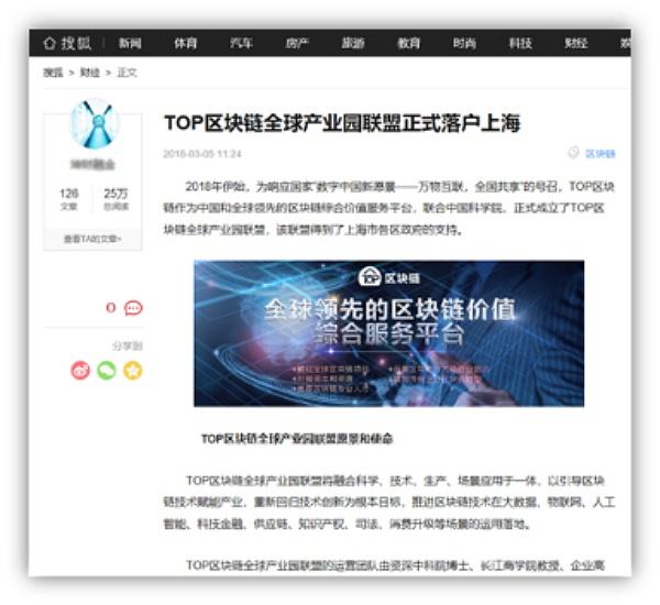 TOP区块链全球产业园联盟正式落户上海 打造世界级区块链硅谷
