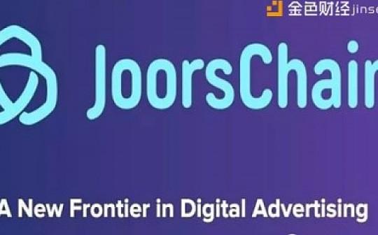 JoorsChain破解非洲数字广告市场的密码