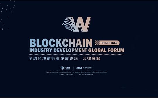 【未来已来 睿者同行】全球区块链行业发展论坛菲律宾站即将开幕