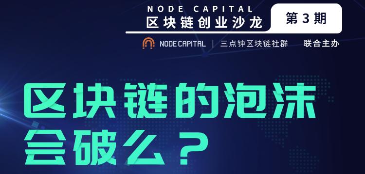 Node Capital区块链创业沙龙第3期