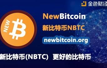 新比特币(NBTC):矿友你好  有个黑锅请你来背一下