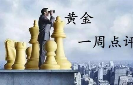 知金道赢:3.11~3.12加息来临如何应对?周一黄金交易策略附解.套