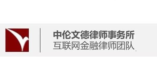 """中伦文德陈云峰:解读央行发言人关于""""虚拟货币""""答记者问释放哪些监管信号"""