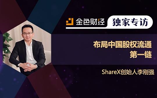 ShareX创始人李刚强:布局中国股权流通第一链 | 独家专访