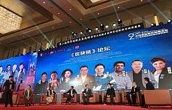 全球微电商双创峰会,冲浪受邀分享(SEC)社交电商链项目