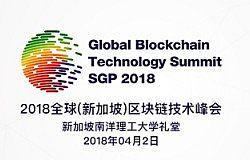 2018.4.2全球(新加坡)区块链技术峰会