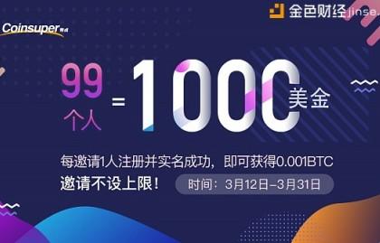 【在Coinsuper邀请好友,瓜分比特币】认识99个人,就能领取1000美金?