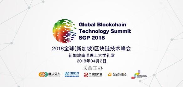 全球(新加坡)区块链技术峰会
