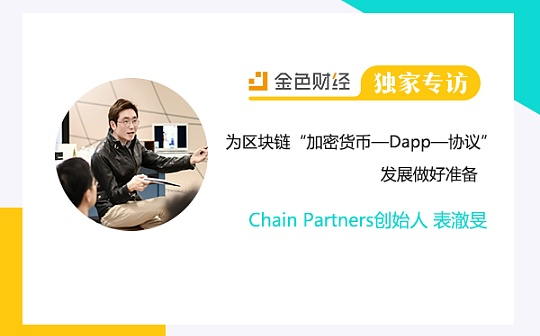 "Chain Partners创始人 表澈旻:为区块链""加密货币—Dapp—协议"" 发展做好准备 | 独家专访"