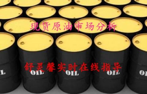 舒灵馨:3.14现货原油、外汇/美原油、中远黑角欧盘操作建议