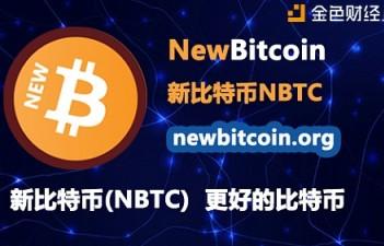新比特币(NBTC):当心了!隔离见证可能会丢失你的比特币