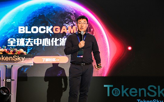 Topchain创始人焦光明:全球去中心化游戏发展