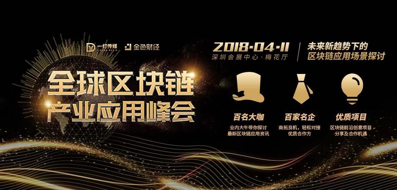 全球区块链产业应用峰会4月11日深圳隆重召开