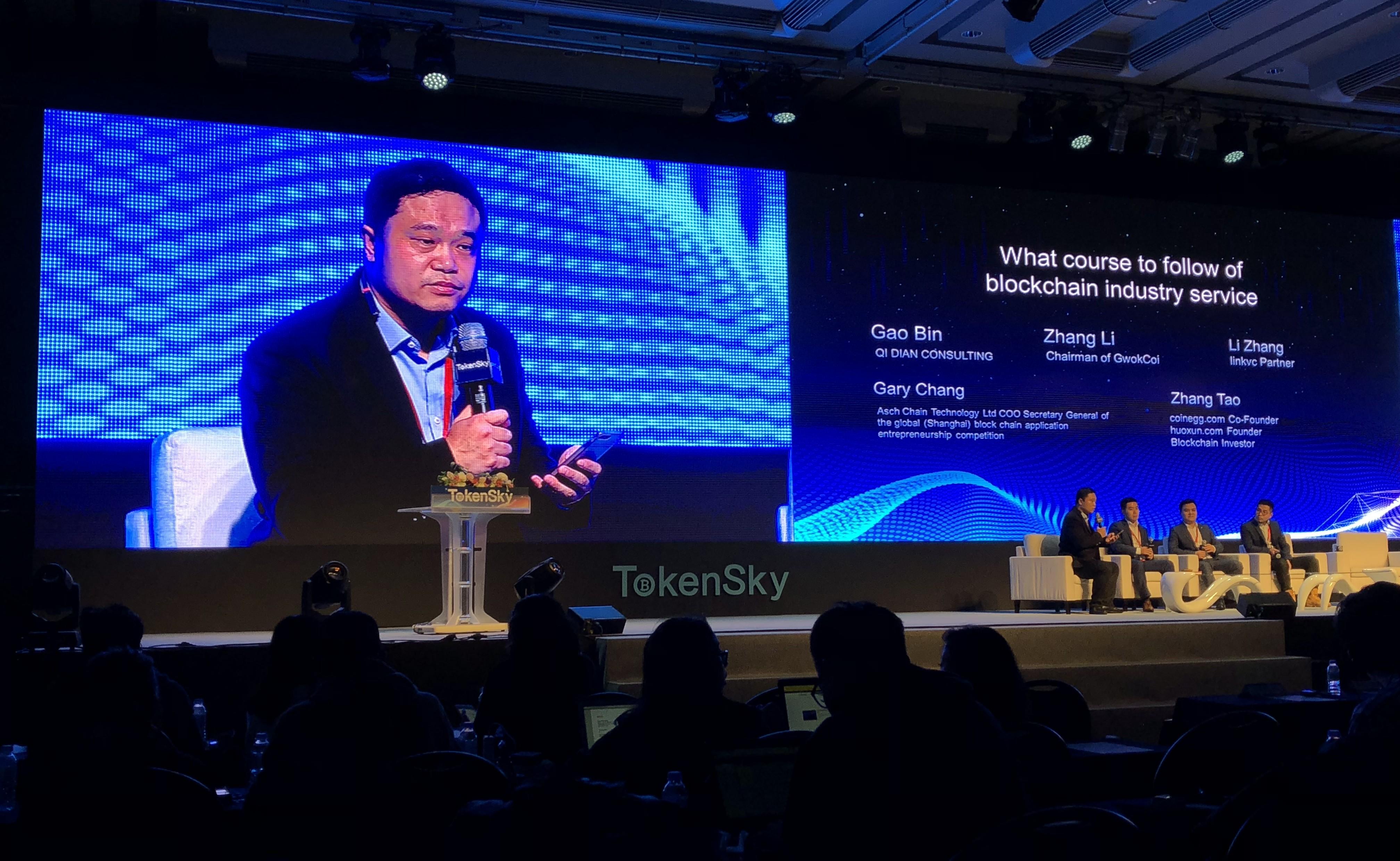 2018 TOKENSKY区块链圆桌会议:区块链服务产业如何服务好区块链?