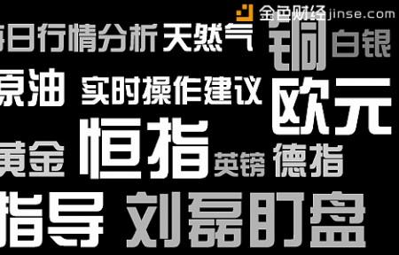 刘磊盯盘:3.23黄金白银原油天然气恒指操作建议