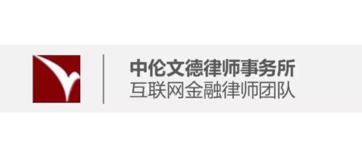 中伦文德陈云峰:数字资产期货交易相关法律问题分析