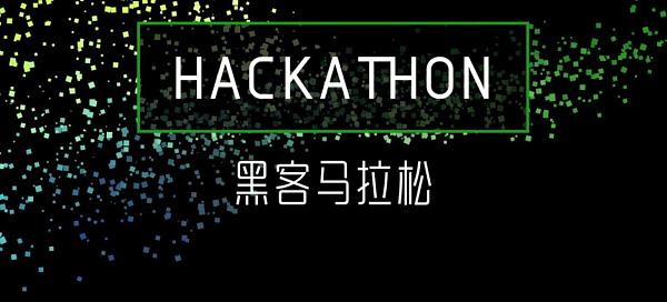 尼德兰区块链黑客马拉松比赛设置比特币奖励
